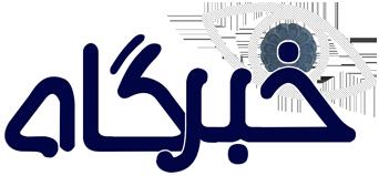 خبرگاه. خبرگزاری حزب سکولار دموکرات ایرانیان