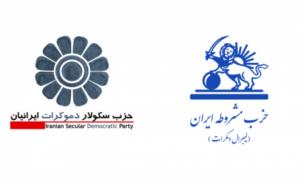 بیانیه دو حزب مشروطه ایران و سکولار دموکرات ایرانیان