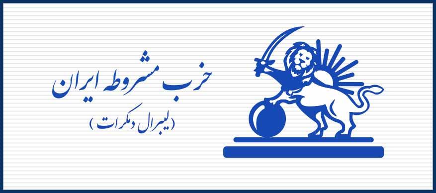 حزب مشروطه ایران (لیبرال دمکرات)